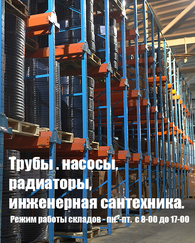 Радиаторы, трубы, краны, насосы со склада в Пензе