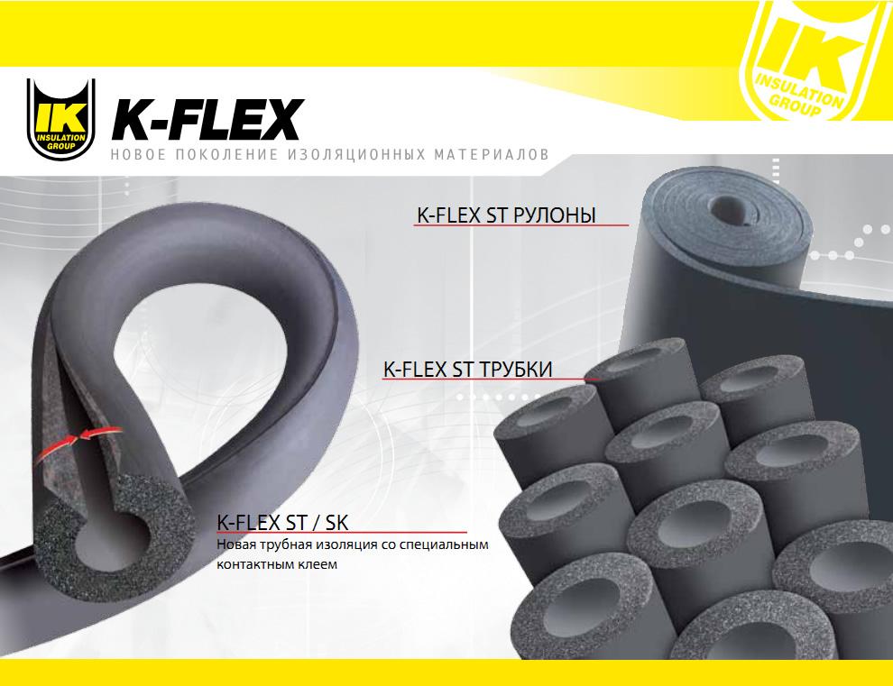 K-FLEX в Пензе